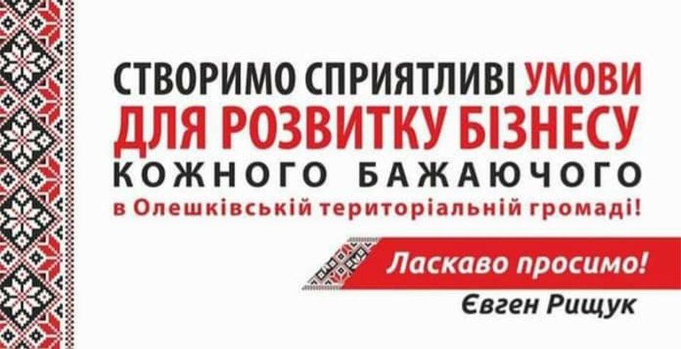 Олешківська громада, бізнес, Потоцький