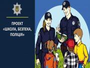 На Херсонщині поліція розширює присутність у віртуальному світі