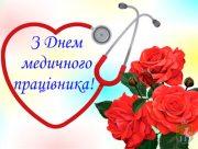Андрій Дмитрієв подякував медикам