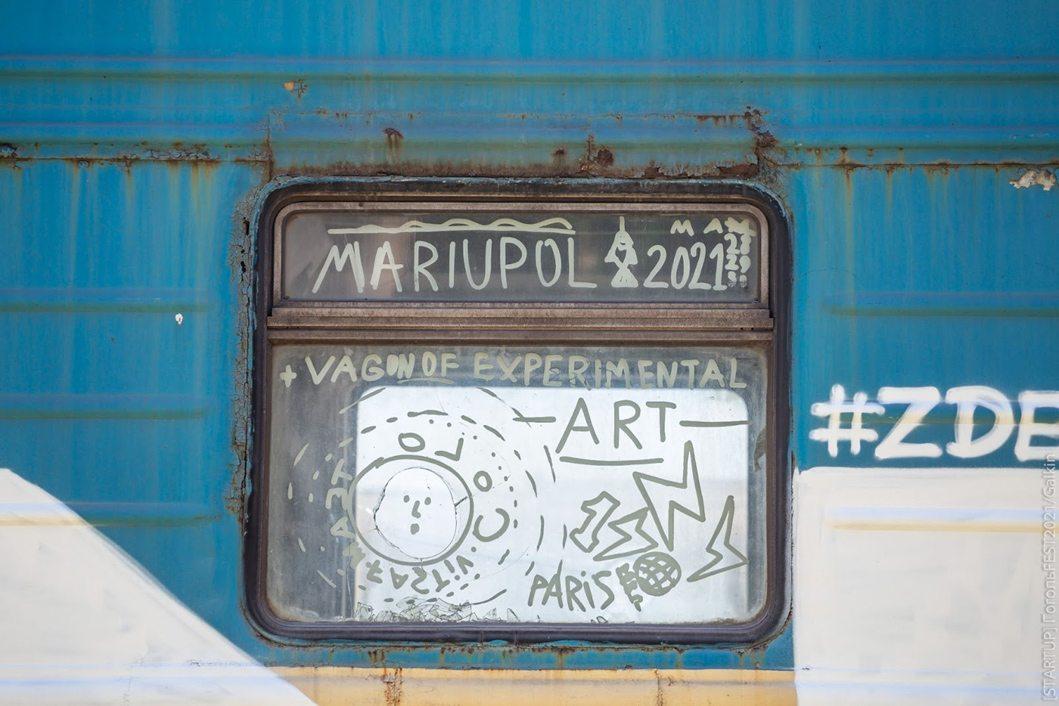 резиденти, Маріуполь, проект