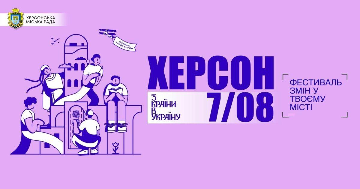 Херсон,Украина,фестиваль