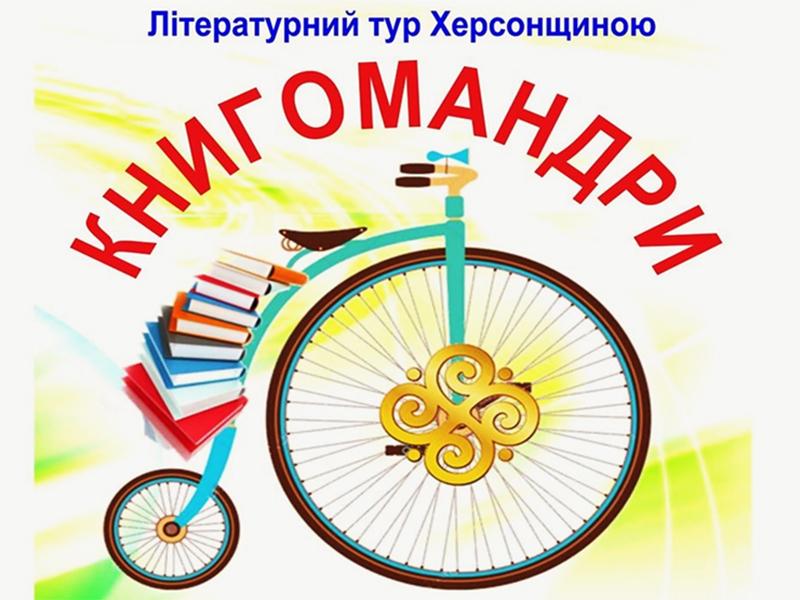 Херсонщина чекає на гуру сучасної української літератури