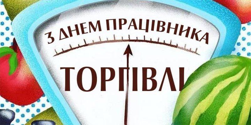 Павло Потоцький привітав працівників торгівлі