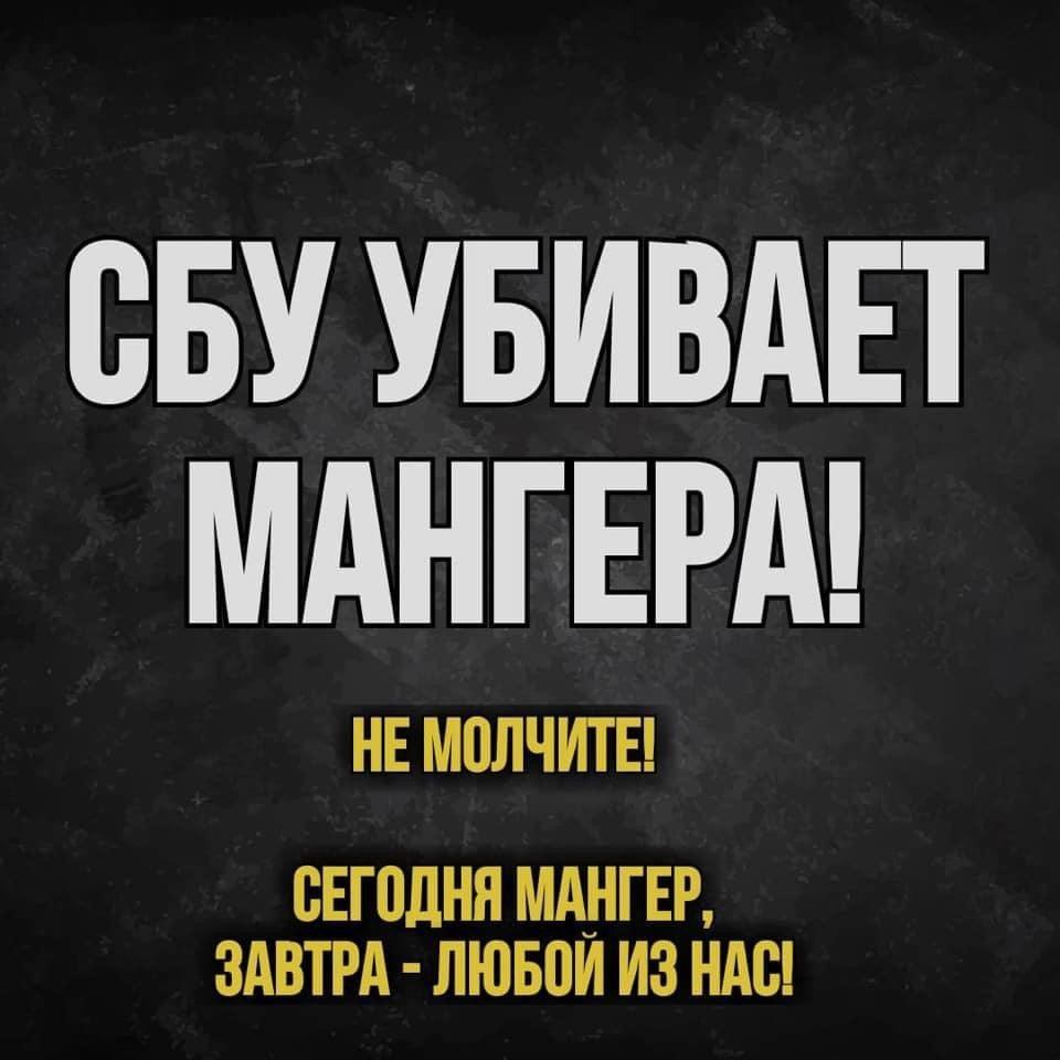 Адвокат Мурашкин: Сегодня они убьют Мангера, завтра придут за любым из вас