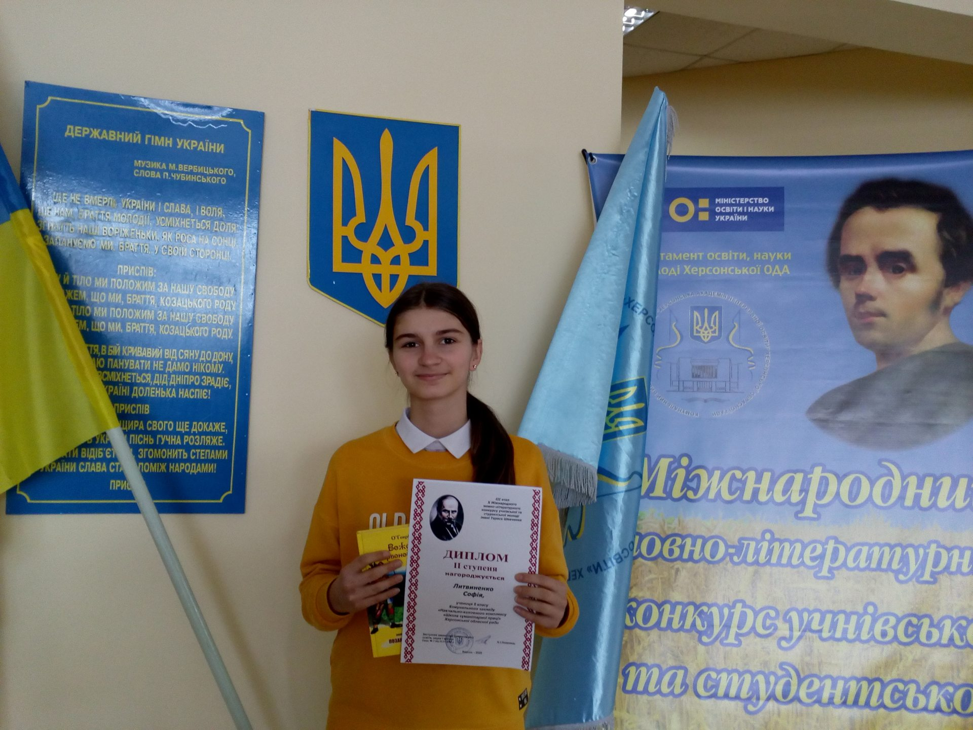 Софія Литвиненко, стипендія, Президент України