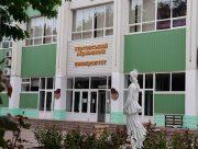 Херсонський державний університет серед кращих вишів країни