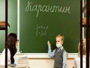 В Херсоне в школу могут пойти только младшеклассники