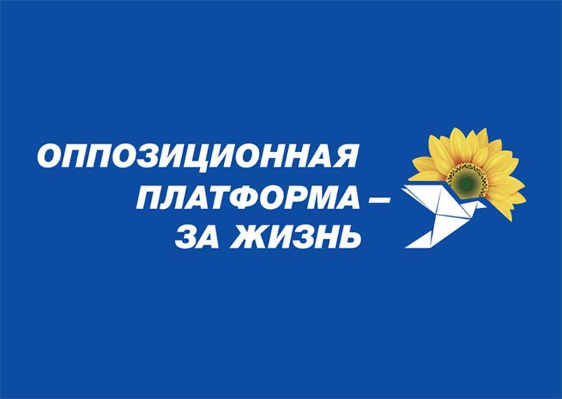 В Херсоне будет создана городская организация ПП ОП-ЗЖ
