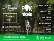 В Херсоне пройдёт рок-фестиваль