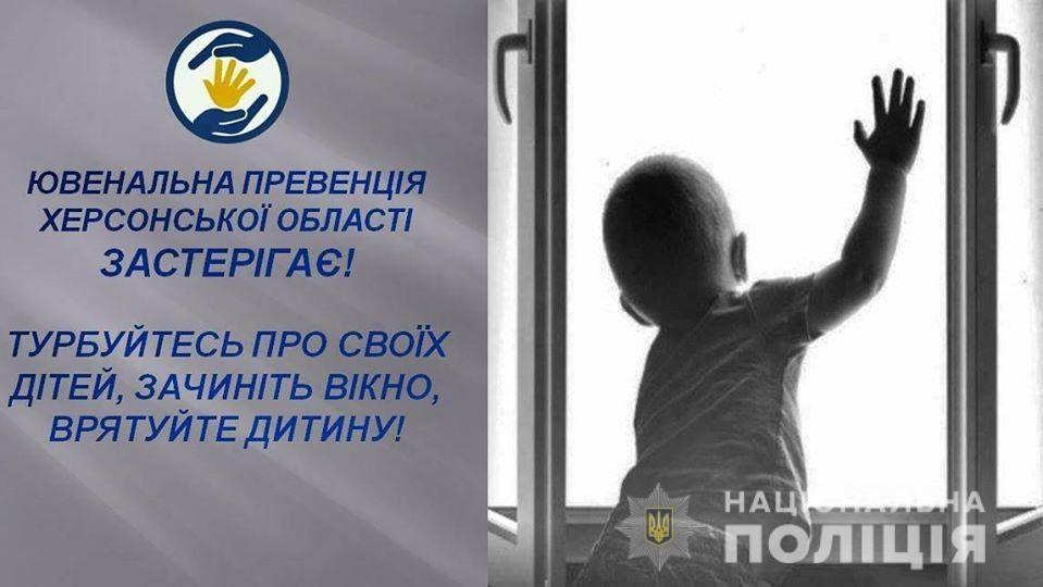 мальчик, окно, падение
