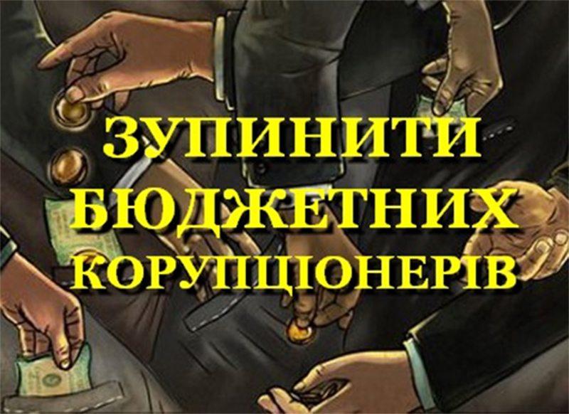 Антикорупційне спілкування з державними аудиторами Херсонщини