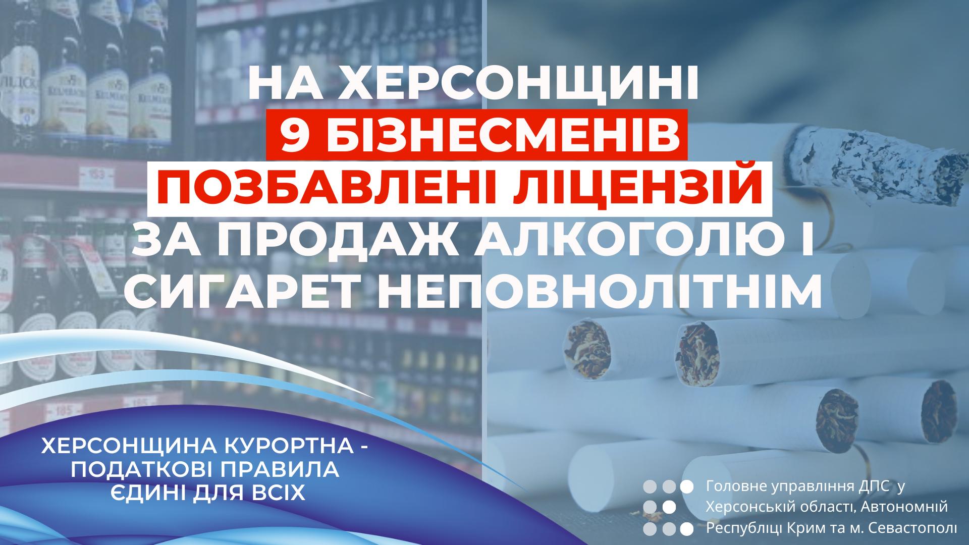 На Херсонщине 9 бизнесменов наказаны за продажу алкоголя и сигарет несовершеннолетним