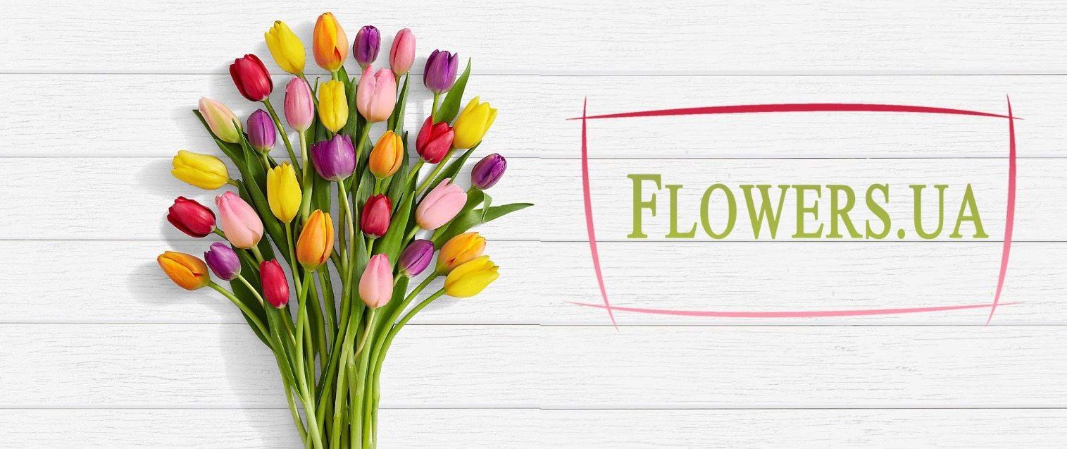Даруйте яскраві емоції разом з Flowers.ua: замовляйте квіти з доставкою в Херсоні та області