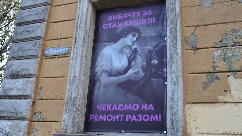 музей, ремонт, литературный, краеведческий