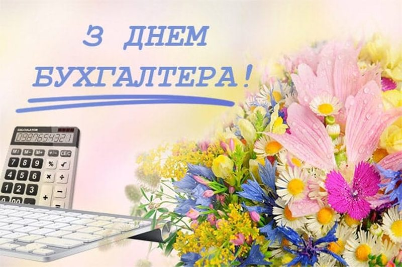 Голова Олешківської райради привітав бухгалтерів