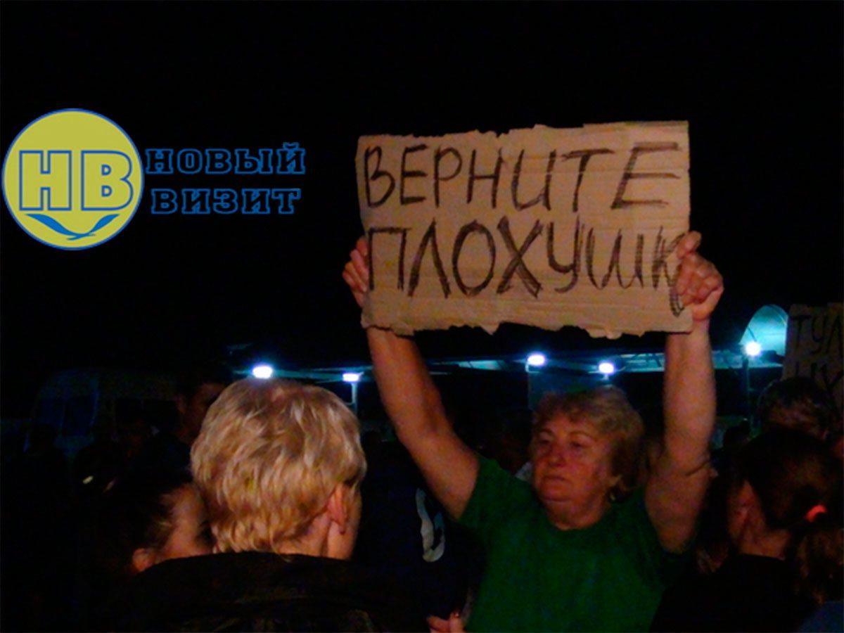 Генічеськ, протести, Плохушко