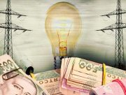 З 1 серпня тариф на електроенергію для населення залишиться без змін