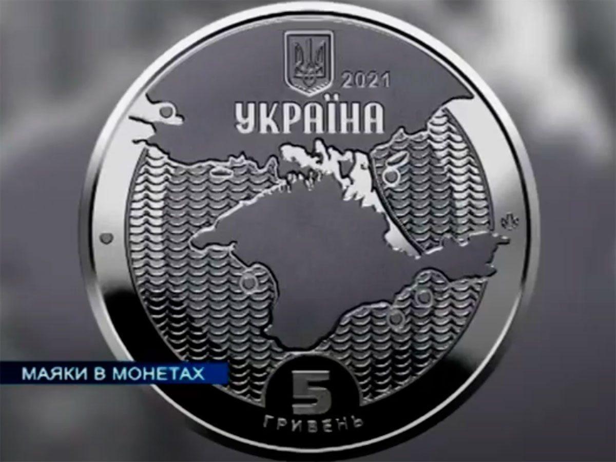 Херсонщина, відео, монети