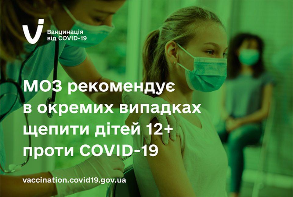 МОЗ, щеплення, коронавирус
