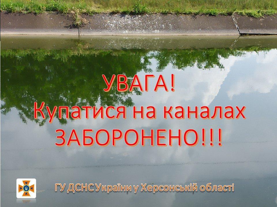 Херсонщина, запрет, Яновский