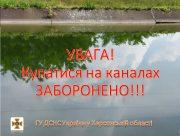 На Херсонщине из оросительных каналов не только поливают