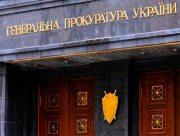 Херсонская прокуратура займется одиозным Стасом Макеевским