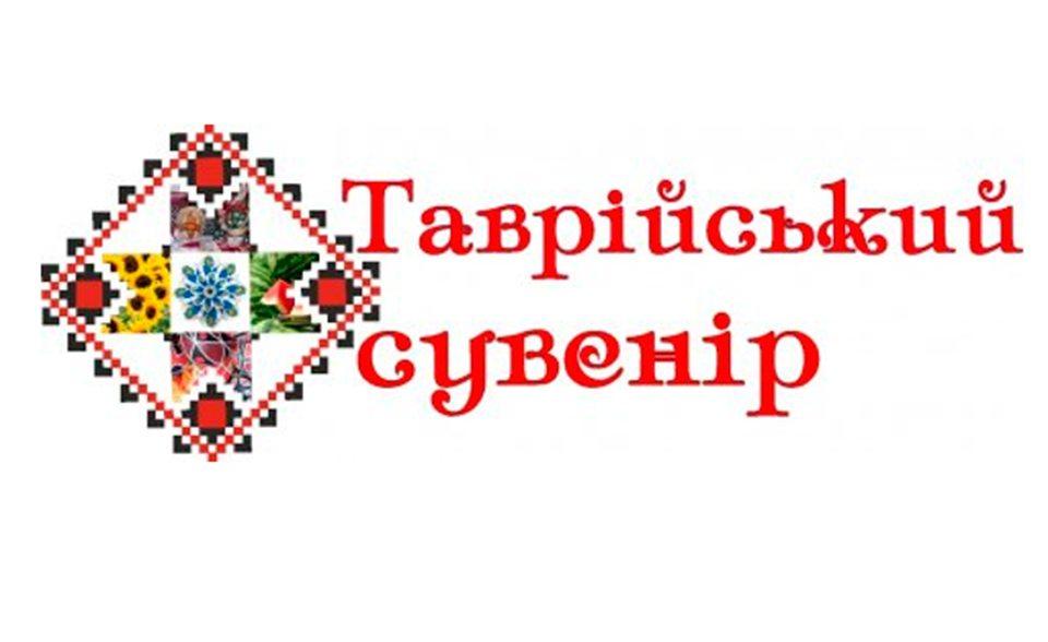 День незалежності, Таврійський сувенір, конкурс