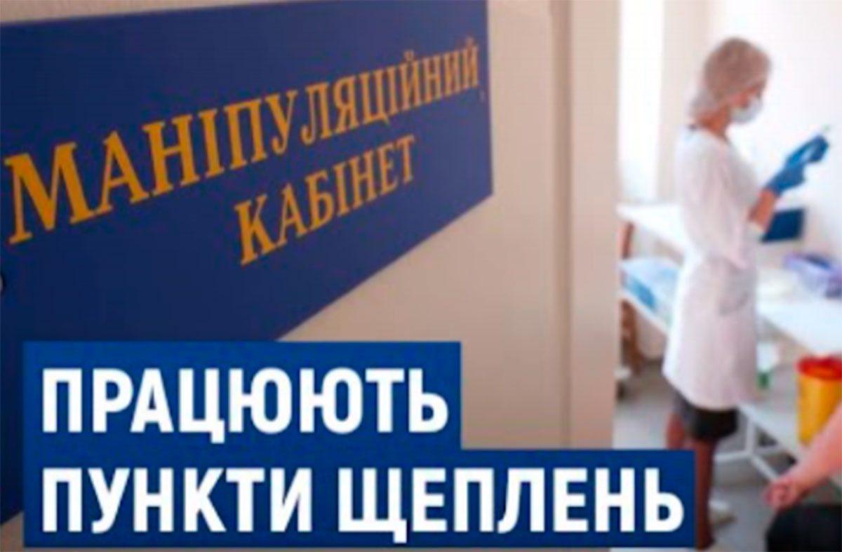 Скадовськ, вакцинація, COVID-19