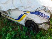 На Херсонщині загинув у аварії патрульний поліцейський