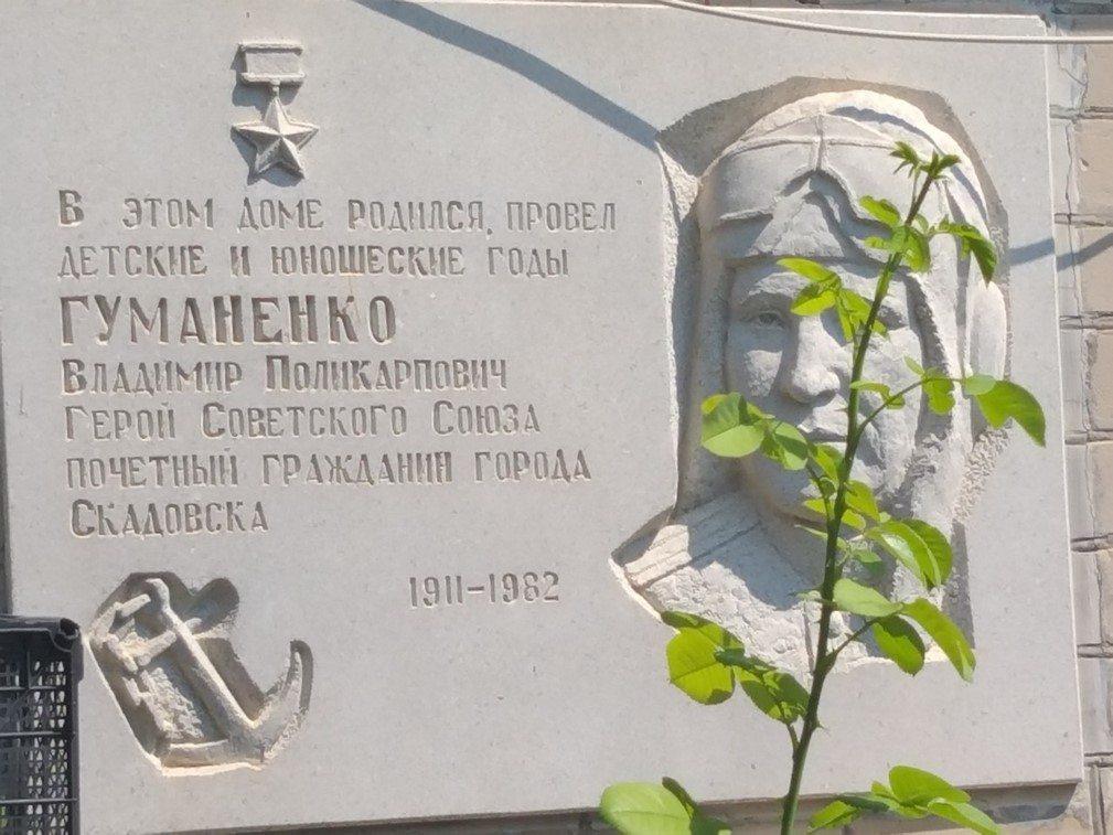 Скадовск, памятник, отношение