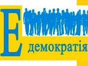 На Херсонщині будуть впроваджувати електронну демократію
