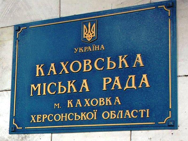 Зарплата керівництва Каховської міськради зросла майже вдвічі