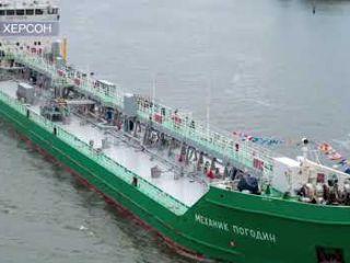 Про  арештований у Херсоні танкер