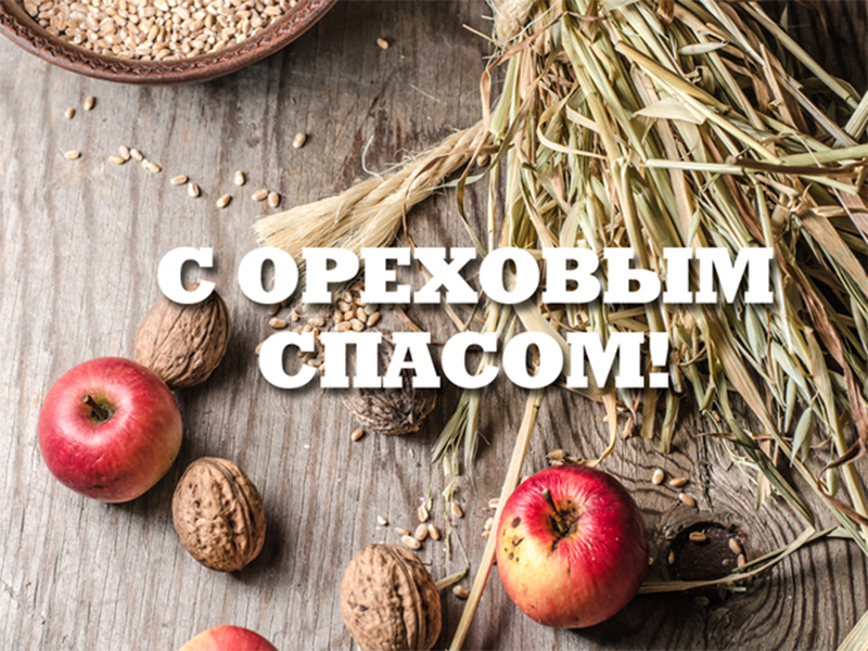 Херсонцам о традициях празднования Орехового Спаса