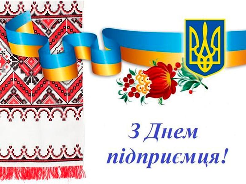 Олена Урсуленко привітала підприємців