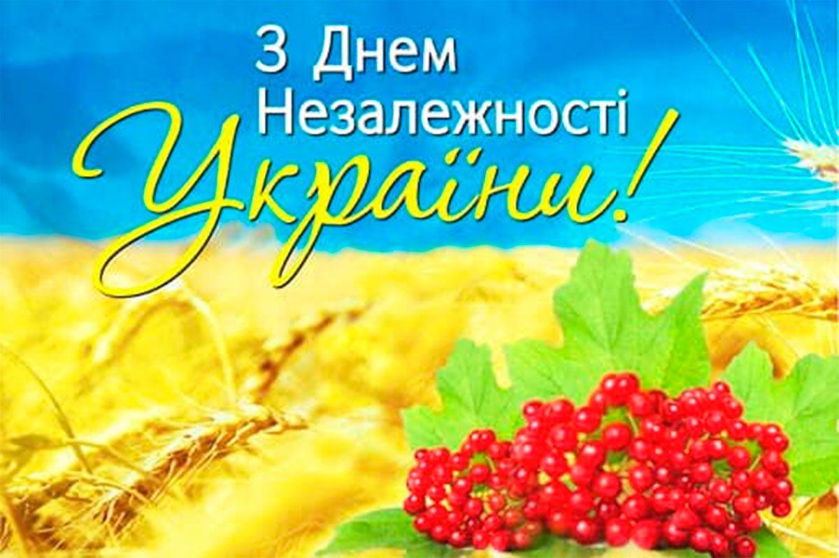 Свято, привітання, Урсуленко