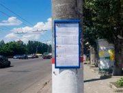 На остановках в Херсоне появились таблички с расписанием