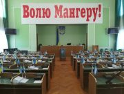 Депутати Херсонської облради підтримали Владислава Мангера