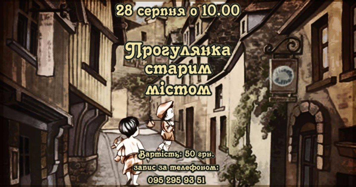 Херсонский музей приглашает детей на прогулку по старому городу