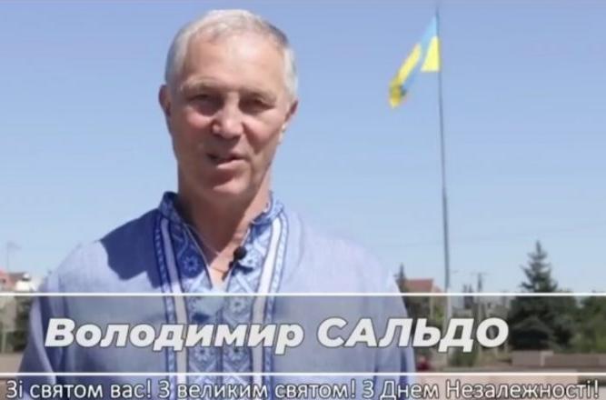 Сальдо, Україна, День Незалежності