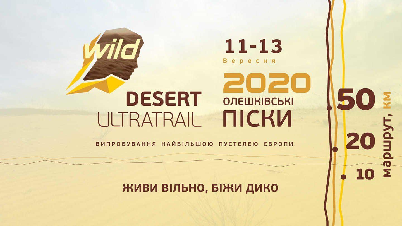 В песках Херсонщины пройдёт спортивный фестиваль