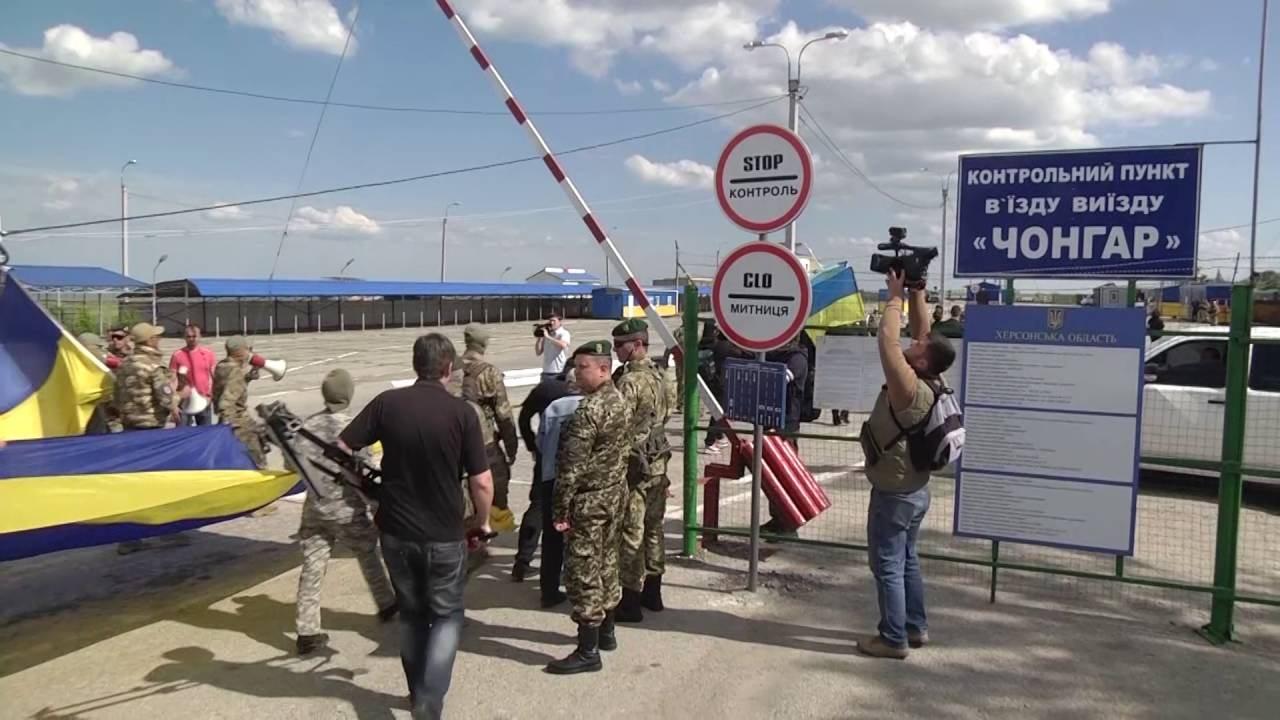 """КПВВ """"Чонгар"""" перейшов у підпорядкування Херсонського прикордонного загону"""