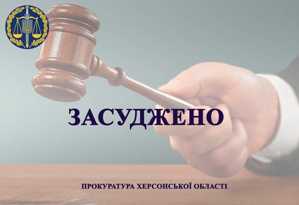 суд, прокуратура, новая каховка
