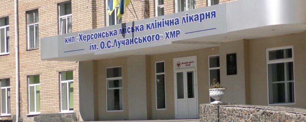 Через спалах коронавірусу Херсонську міську клінічну лікарню закрили на карантин