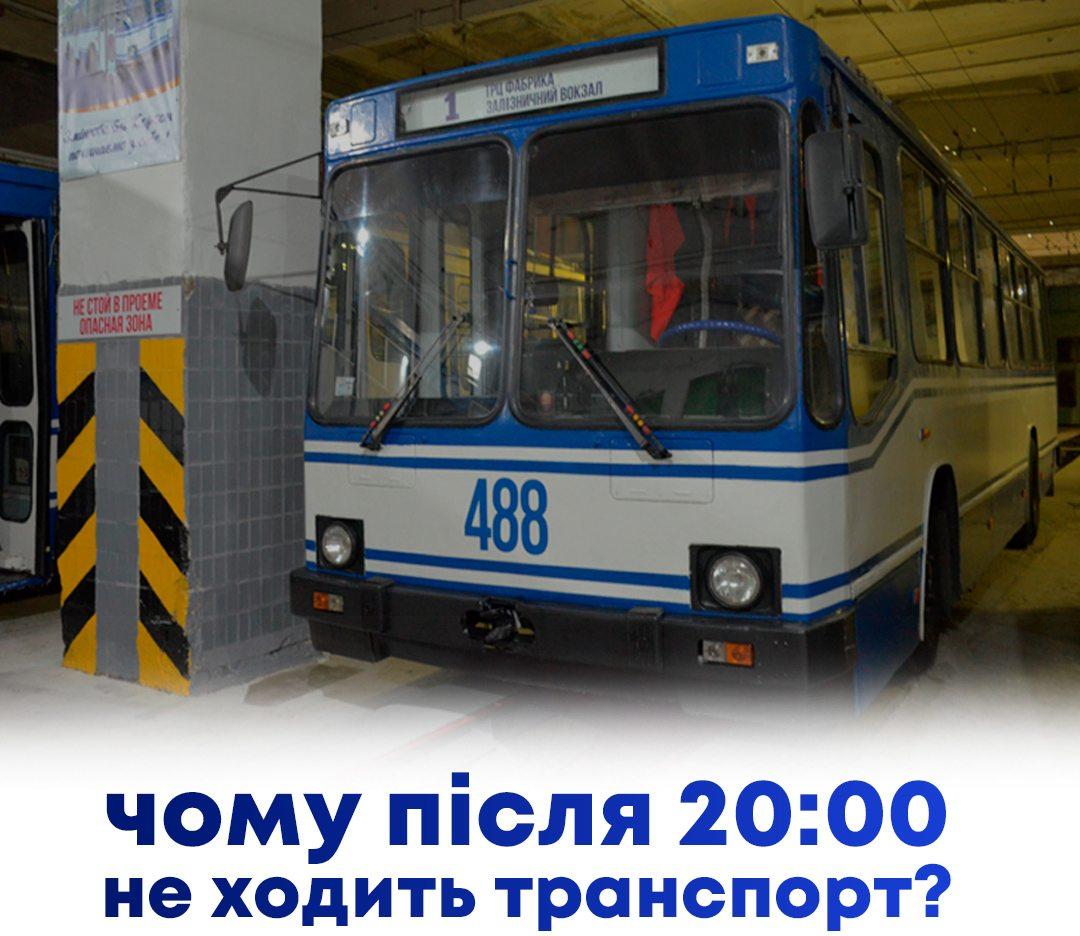 транспорт, нічний час, Колихаєв