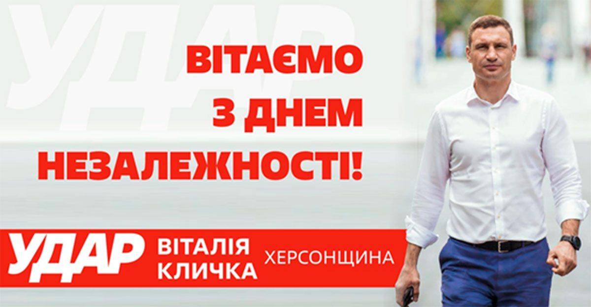 Херсонська команда партії УДАР Віталія Кличка вітає з Днем Незалежності