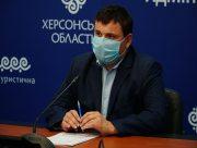 Губернатор Херсонской области издал распоряжение о проведение оздоровительного сезона в условиях карантина
