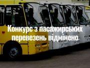 В Херсоне отменен конкурс по пассажирским перевозкам