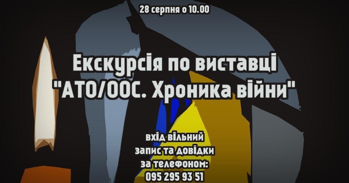 В Херсонском краеведческом музее состоится тематическая экскурсия ко Дню памяти защитников Украины