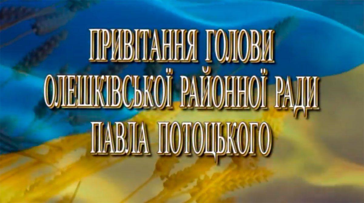 Павло Потоцький привітав з Днем Незалежності